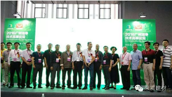 Must attend summit Guangzhou International Cleanroom Technology Summit 2017